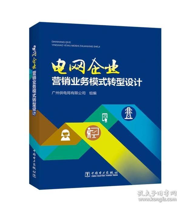 电网企业营销业务模式转型设计