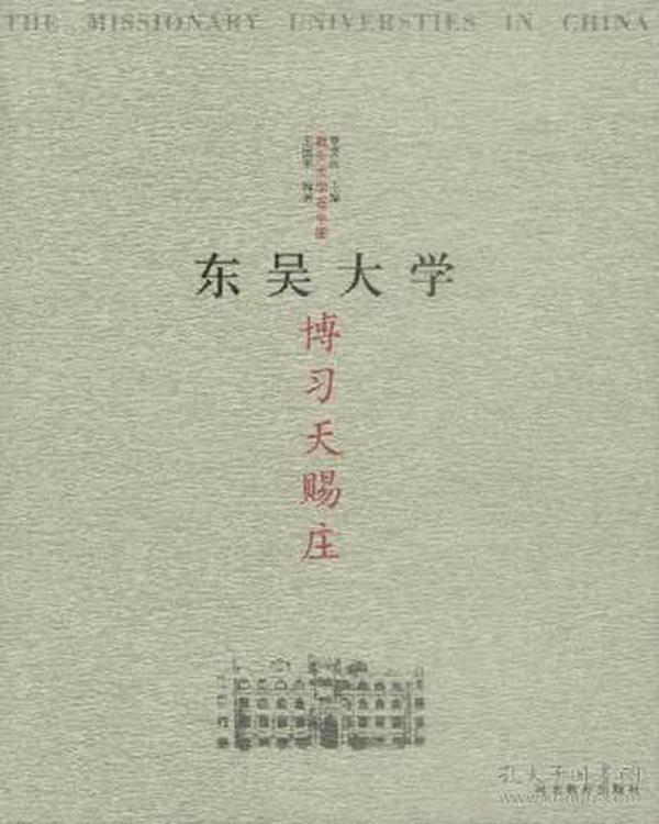 博习天赐庄——东吴大学