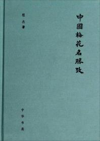 中国梅花名胜考