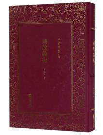 国故论衡/清末民初文献丛刊