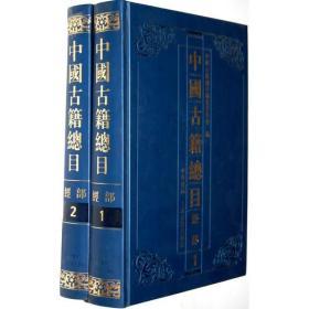 中国古籍总目:经部(全二册)