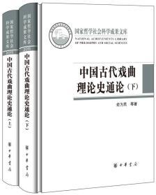 中国古代戏曲理论史通论(全2册·国家哲学社会科学成果文库)