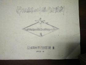 舞蹈基本功训练参考资料 1975年 公主岭镇中小学文艺教师学习班 编 多图 油印本