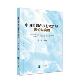 中国知识产权行政管理理论与实践