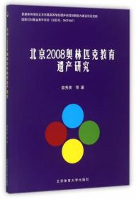 北京2008奥林匹克教育遗产研究