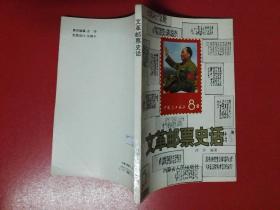 文革邮票史话