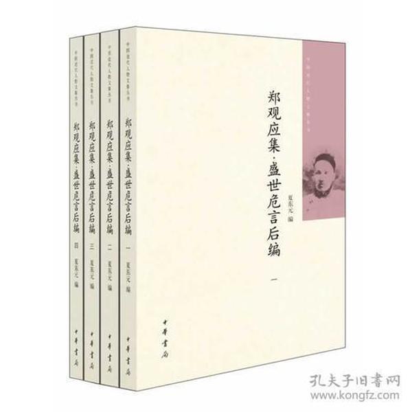 9787101097672郑观应集·盛世危言后编(套装共4册)