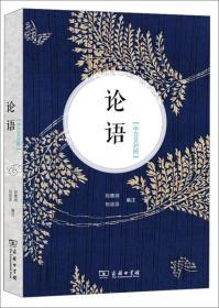 hn-论语(中日文对照)-9787100101165
