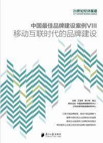 中国最佳品牌建设案例移动互联时代的品牌建设VIII