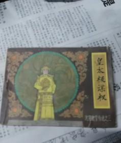 皇太极谋权(沈阳故宫传说之三)