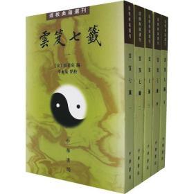 道教典籍选刊:云笈七笺(套装共5册)