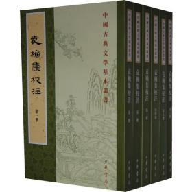 袁桷集校注(全六册):中国古典文学基本丛书
