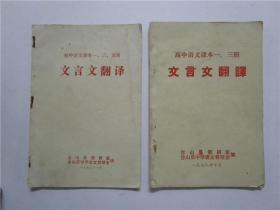 《初中语文课本一.三.五册文言文翻译》《高中语文课本一.三册文言文翻译》两册合售