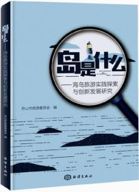 岛是什么——海岛旅游实践探索与创新发展研究