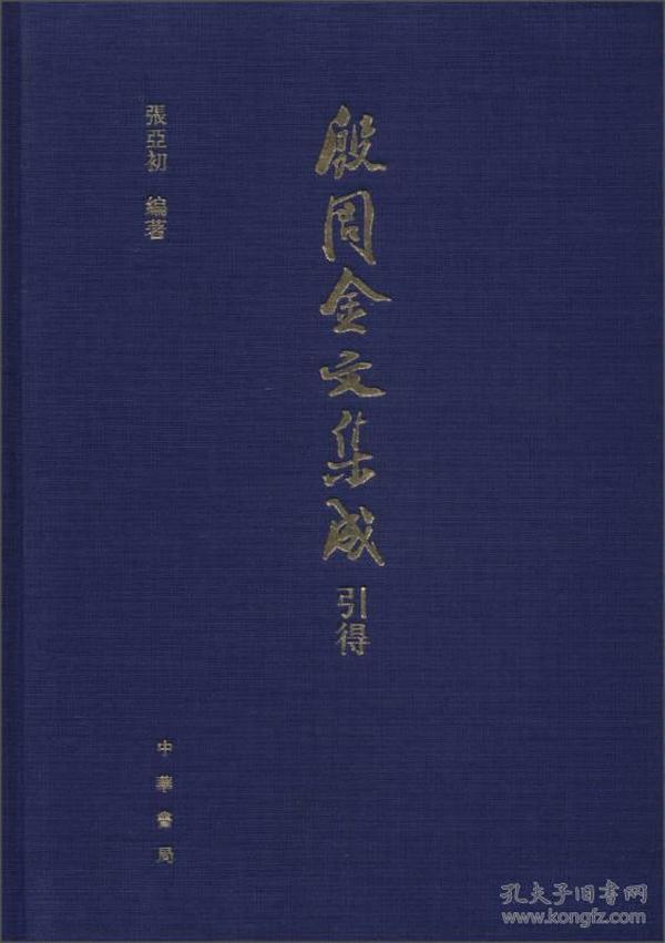 殷周金文集成引得(精)