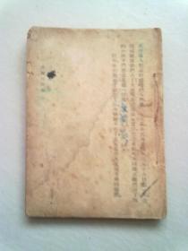 母亲的故事【中华民国三十八年五月十二版】