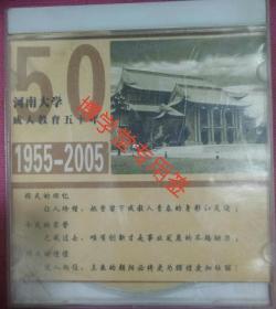 光碟 河南大学成人教育五十周年1955~2005