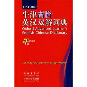 牛津高阶 英汉双解词典 第7版