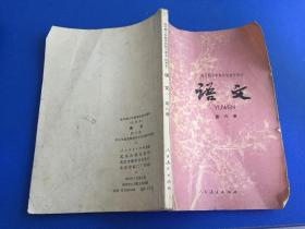全日制十年制学校初中课本语文第六册