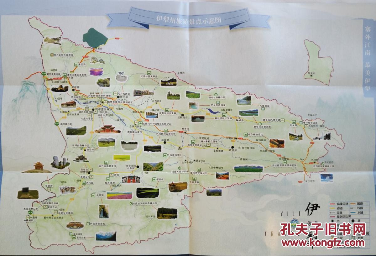 伊犁州旅游手绘地图 伊犁州地图 伊犁地图