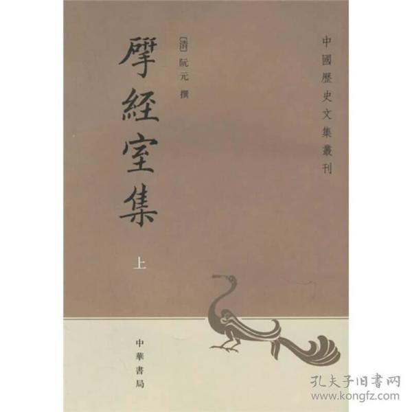 中国历史文集丛刊:研经室集(全2册)