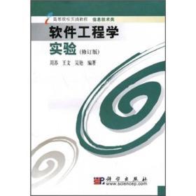 高等院校实践教程:软件工程学实验(修订版)