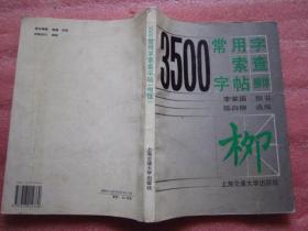 3500常用字索查字帖:柳体  16开品如图