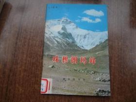 地理知识读物:珠穆朗玛峰