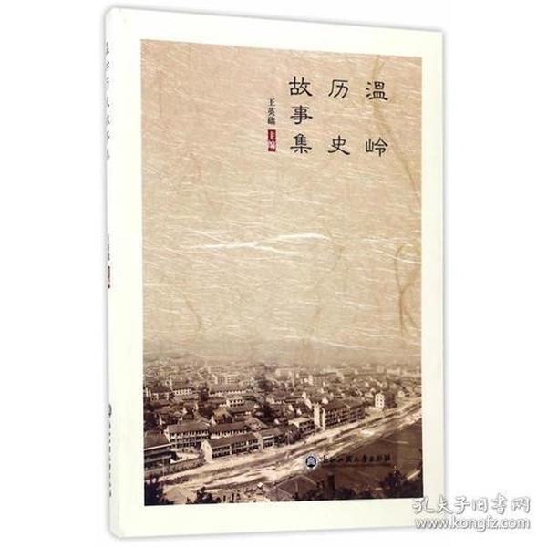温岭历史故事集