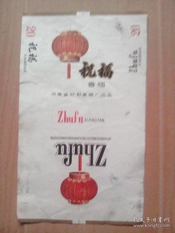 """开封""""祝福""""牌软盒烟标(样张)烟厂早在改革开放初倒闭"""