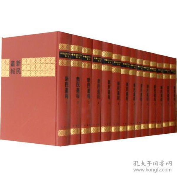 新民丛报(全14册):中国近代期刊汇刊