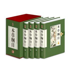 本草纲目(珍藏版)(全4卷)