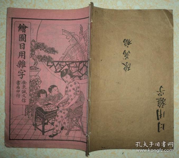 民国线装、启蒙小学用书、【绘图日用杂字】、一页一图、品好完整。