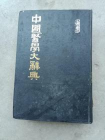 中国医学大辞典[第4册][中国书店影印]