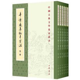 9787101112245辛弃疾集编年笺-(全六册)
