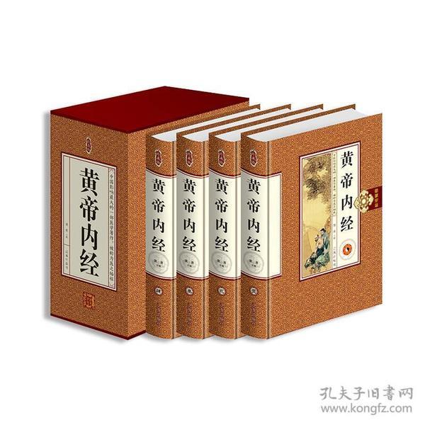 珍藏版---黄帝内经(全四卷)