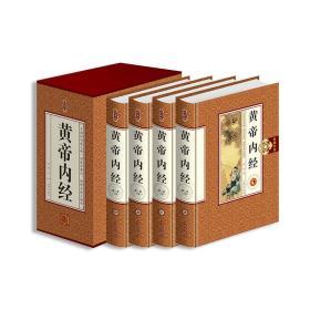 &黄帝内经·珍藏版(全4册)