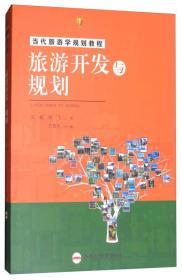 旅游开发与规划/当代旅游学规划教程