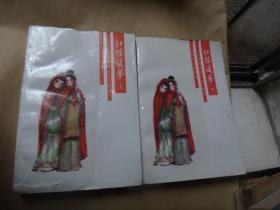 红楼复梦 全2册  著名刑法教授李希慧签名藏书
