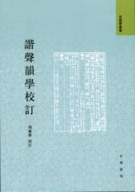 谐声韵学校订:音韵学丛书