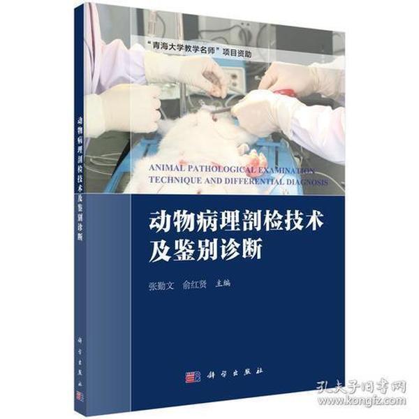 动物病理剖检技术及鉴别诊断