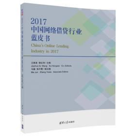 2017中国网络借贷行业蓝皮书