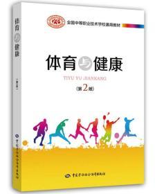 体育与健康(第2版)