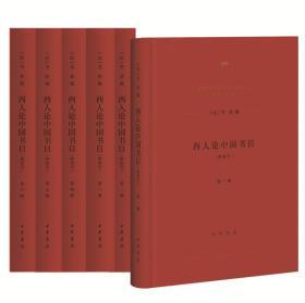 西人论中国书目(附索引)(全6册)