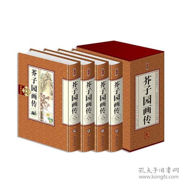 珍藏版---芥子园画传(全四卷)