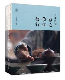 人生三修:修心 修行 修行(人生金书·裸背)