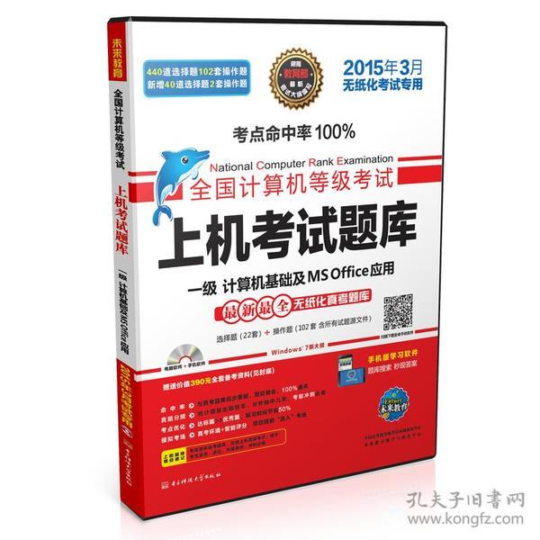 全国计算机等级考试上机考试题库:一级计算机基础及MS Offcie应用(2015年3月无纸化考试专用)