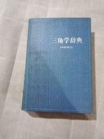 三角学辞典 32开精装