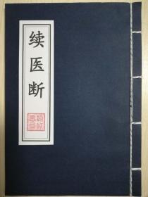 续医断 中医医学古籍类书籍(复印本)
