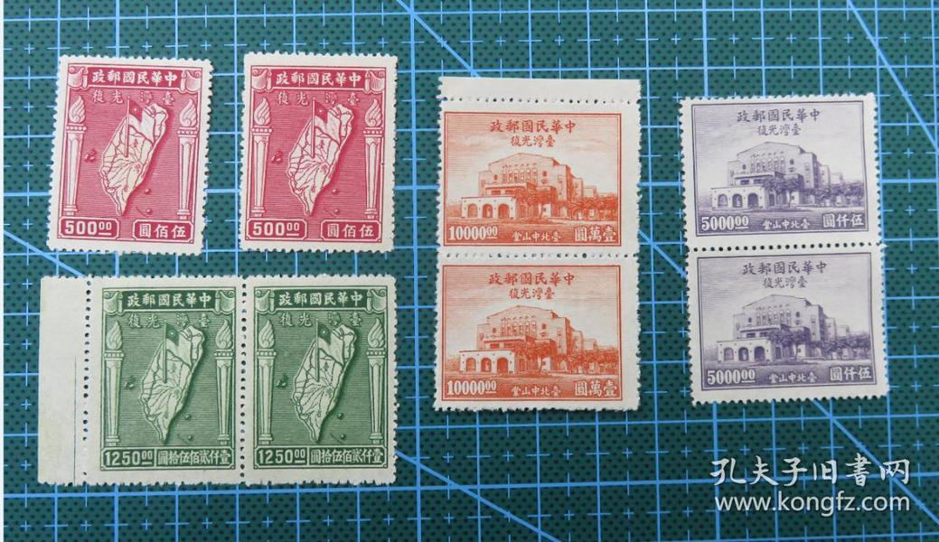 1947年民国纪24 台湾光复纪念邮票--2套